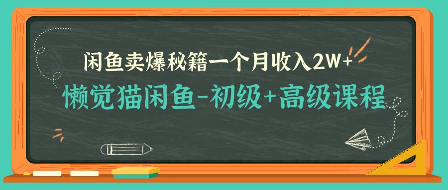 懒觉猫闲鱼-初级+高级课程,闲鱼卖爆秘籍,让你一个月收入2W+(完结)