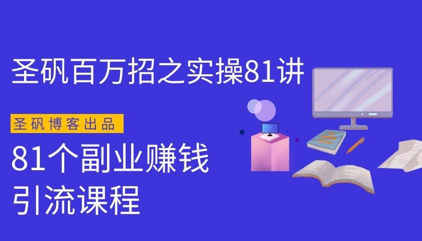 圣矾百万招之实操81讲4:未来的红利,情感红海市场(视频教程)
