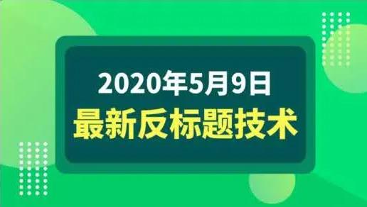2020年5月9日最新反标题技术