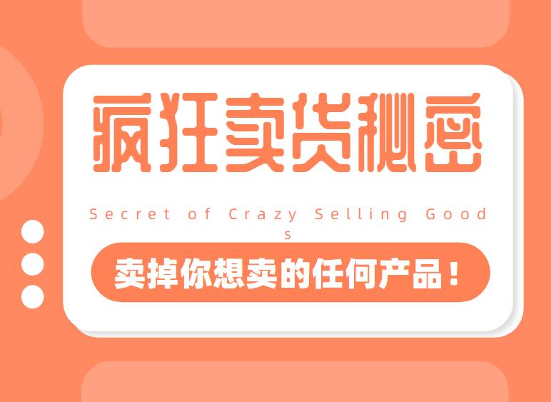 李炳池:疯狂卖货秘密(能够获得你想要的一流客户,卖掉你想卖的任何产品!)