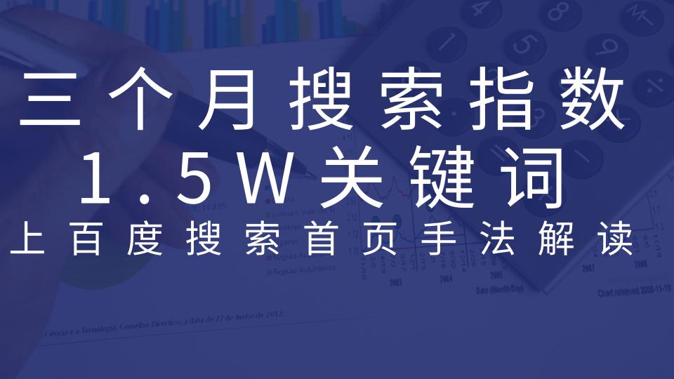 二零网赚第5招三个月搜索指数1.5W关键词上百度搜索首页手法解读(视频课程)
