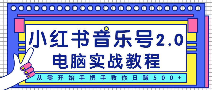 柚子小红书音乐号2.0电脑实战教程,从零开始手把手教你日赚500+